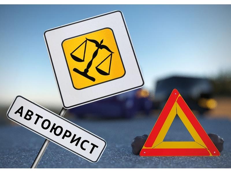Дтп помощь юриста юрист по жилищным делам Петра Сазонова улица